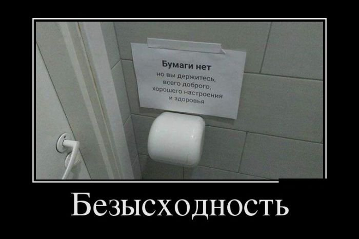 Новые прикольные русские демотиваторы. Весёлая подборка