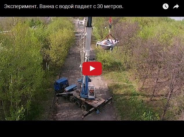 Эксперимент: падение ванны с водой с высоты 30 метров