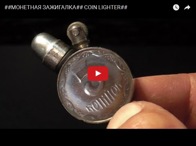 Прикольная зажигалка из монет. Своими руками