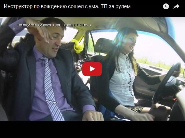 ТП в автошколе или Как сходят с ума инструкторы по вождению