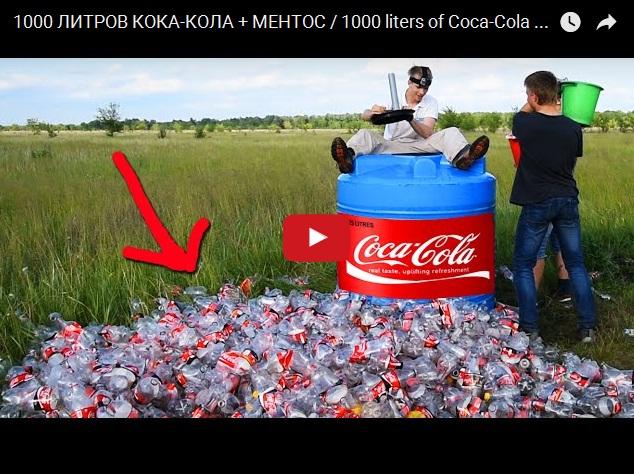 Придурки и 1 тонна Кока-колы