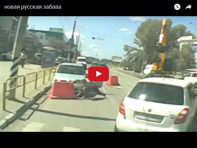 Новое русское развлечение на дороге