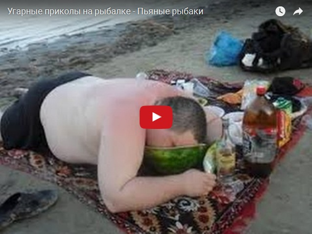 Пьяные приколы на рыбалке