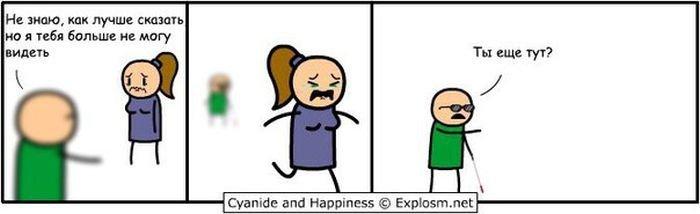 Прикольные комиксы для настроения. Весёлая подборка