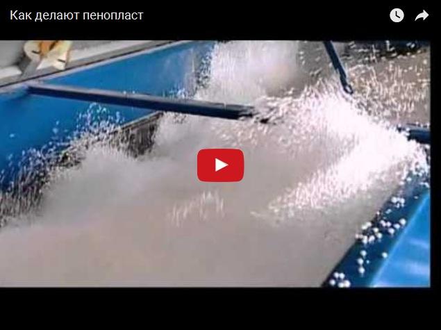 Как делают пенопласт - познавательное видео
