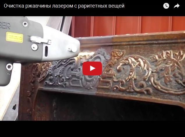 Как ржавчину очищают с помощью лазера