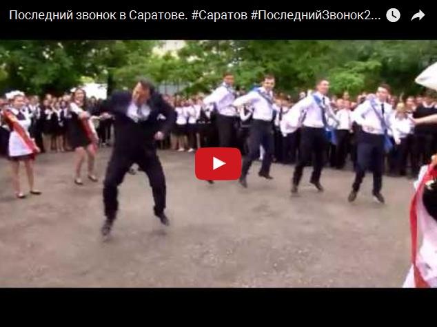 Директор лицея в Саратове танцует на последнем звонке