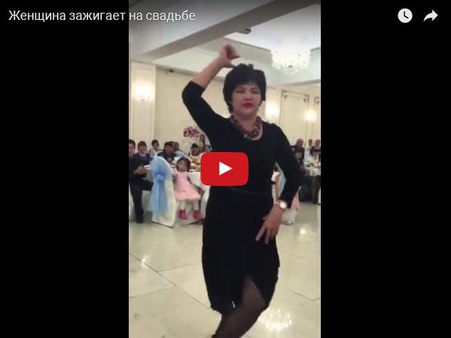 Тетка танцует на свадьбе. Зажигательный танец