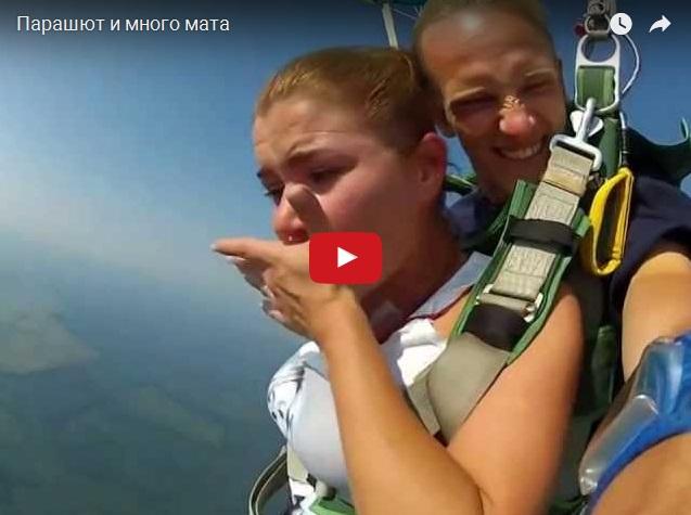 Первый прыжок с девушки с парашютом - эмоции  и много мата
