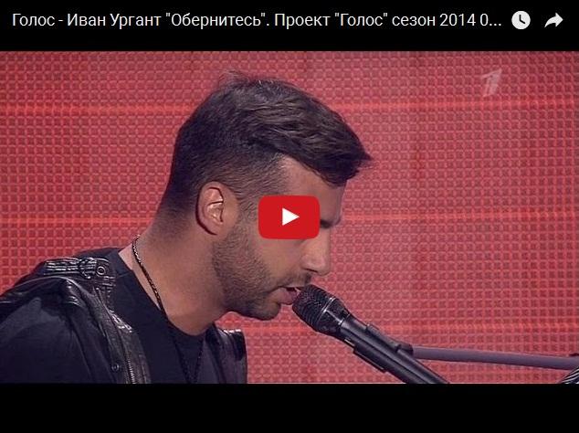 Иван Ургант - Обернитесь. Шоу Голос - слепые прослушивания