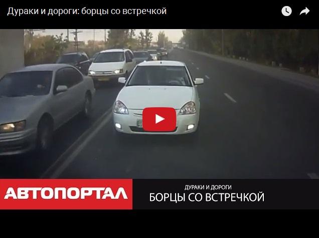 Дураки на российских дорогах
