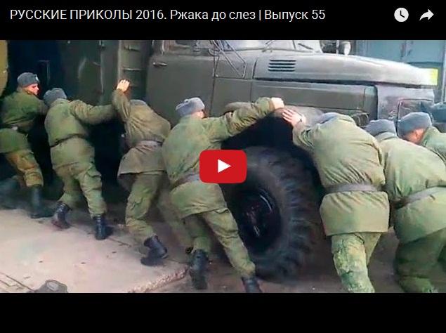 Русские видео приколы 2016