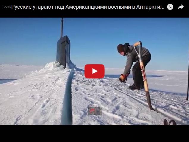 Русские против американцев в Антарктике