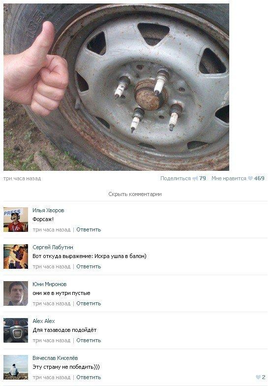 Прикольные скриншоты из социальных сетей. Лучшая подборка