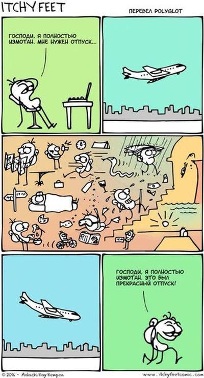 Весёлые комиксы для хорошего настроения. Свежие приколы