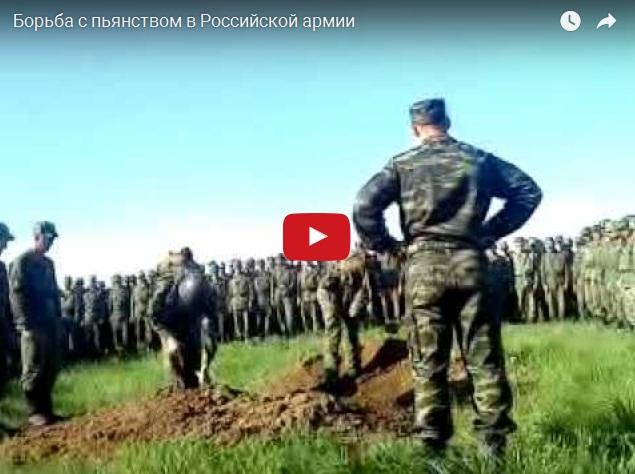 Как борются с пьянством в Российской армии