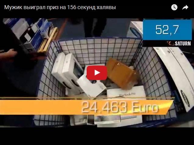 Мужик в магазине выиграл 156 секунд полной халявы