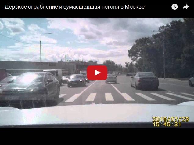 Безумная погоня полицейских за барсеточниками в Москве