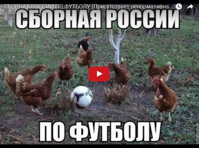 Про сборную России по футболу