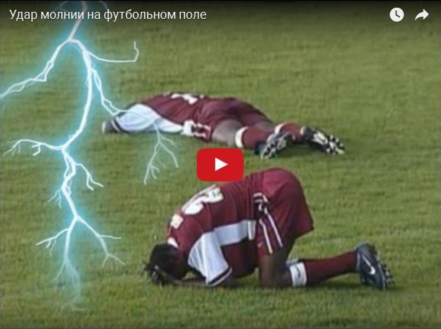 Удар молнии по футбольному полю во время матча