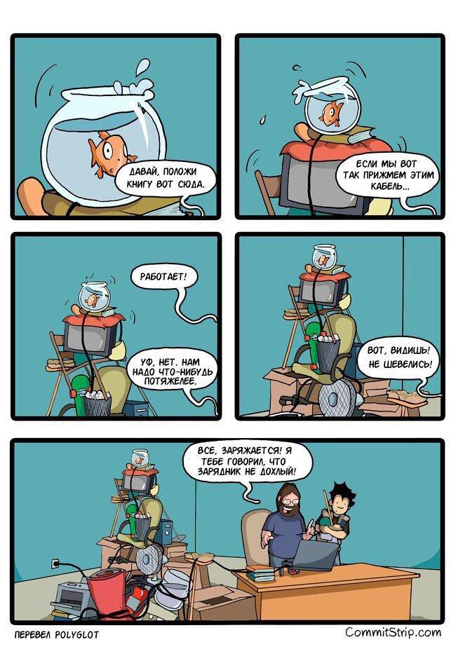 Весёлые комиксы обо всём. Прикольная подборка
