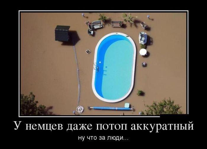 Порция хорошего настроения: русские демотиваторы