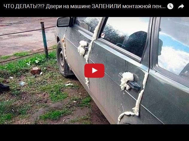 Что делать, когда двери в машине залепили монтажной пеной