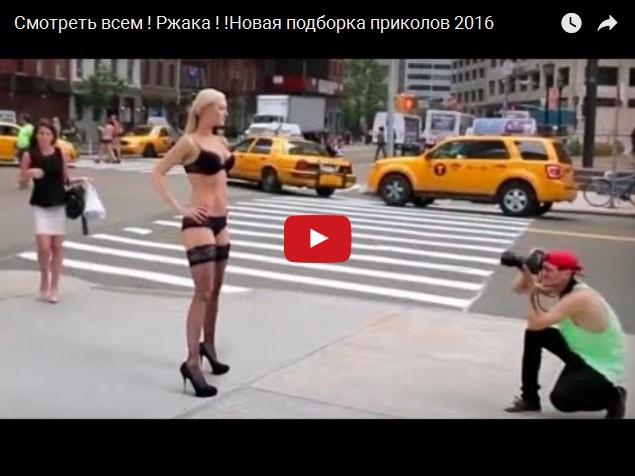 Ржака - новая подборка улетных видео приколов