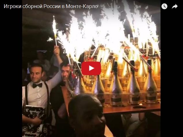 Игроки сборной России в ночном клубе Монте-Карло