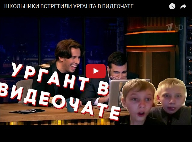 Ургант и Галкин заглянули в видеочат к школьникам