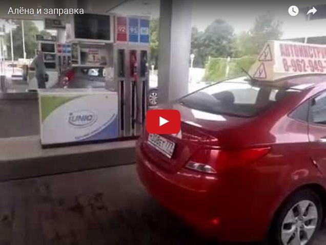 Начинающая гламурная автоледи учится заправлять машину