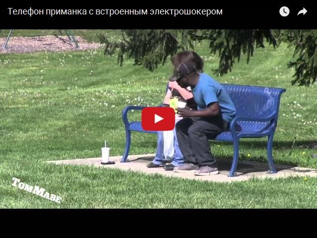 Скрытая камера - телефон с электрошокером