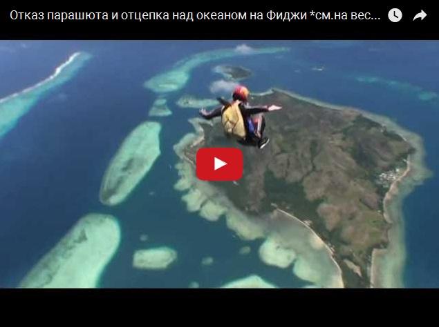 Отказ парашюта над океаном