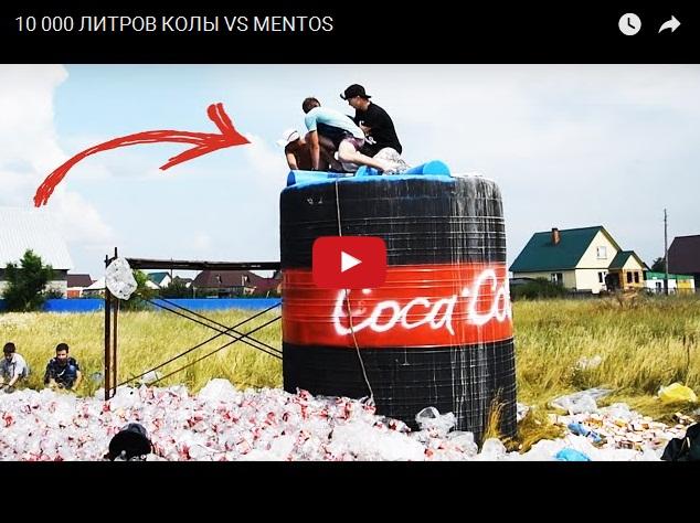 Как бездарно просрать 500 000 рублей - вылили на землю 10 тонн Кока-колы