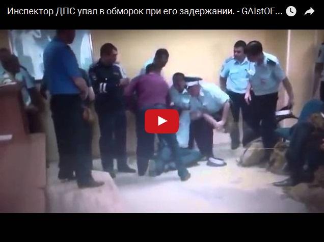 Во время задержания инспектор ДПС упал в обморок