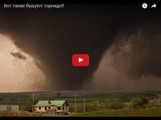 Самые сильные торнадо