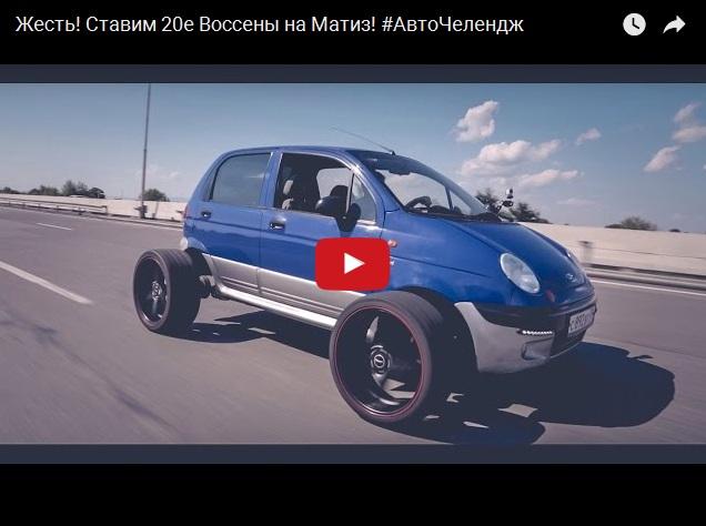 Автомобильная жесть! 20-дюймовые колеса на Дэу Матиз