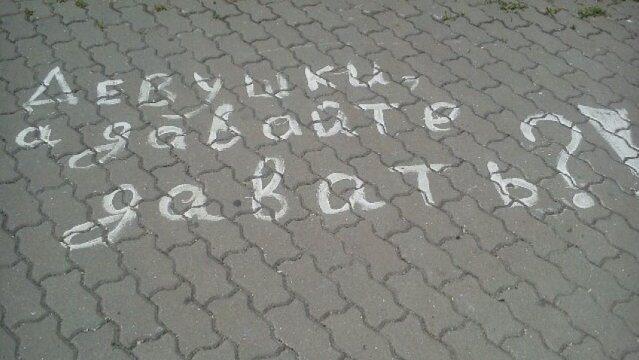 Прикольные жизненные надписи