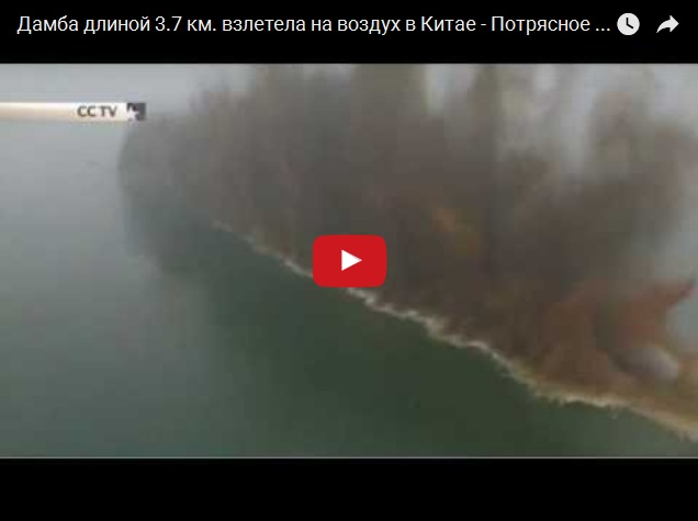 Взрыв дамбы длиной 3,7 км. в Китае