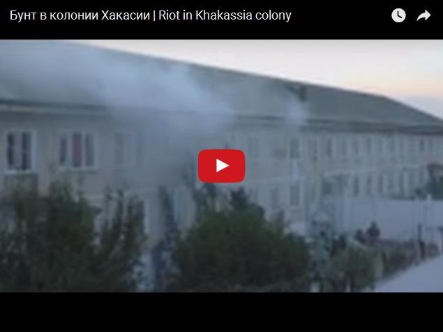 Подавление бунта в хакасской колонии