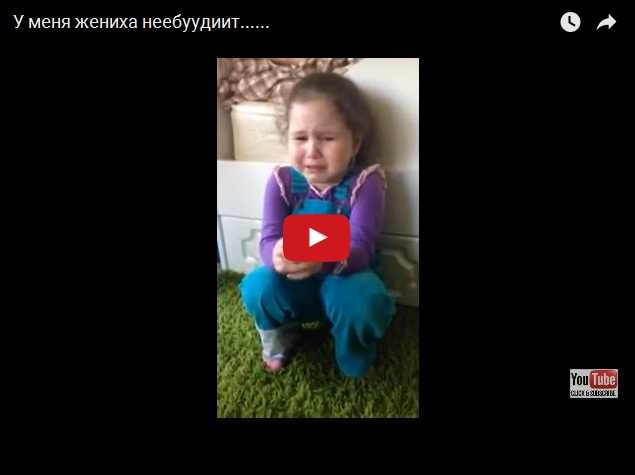 Маленькая девочка плачет из-за отсутствия жениха