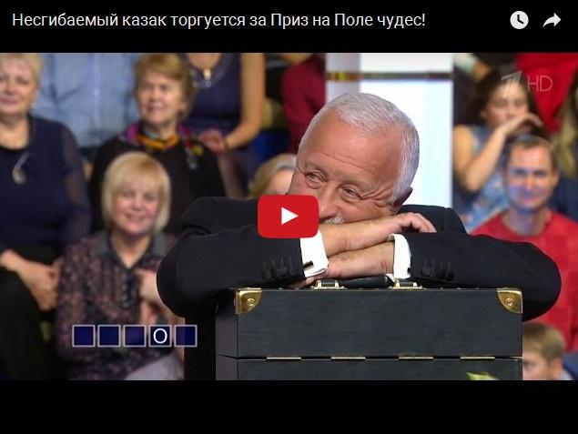 Несгибаемый казак торгуется за приз с Якубовичем
