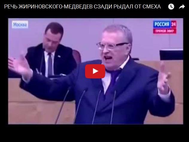 Жириновский жгет в Думе, Медведев сзади рыдал от смеха