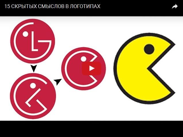 Скрытые смыслы в логотипах о которых вы не знали