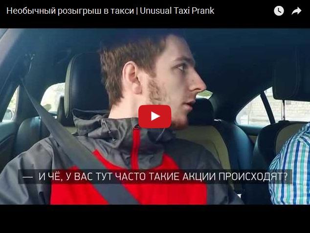 Самый необычный розыгрыш в такси