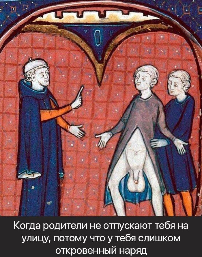 Средневековые картинки с прикольными надписями