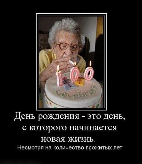Поздравления с днем рождения демотиватор