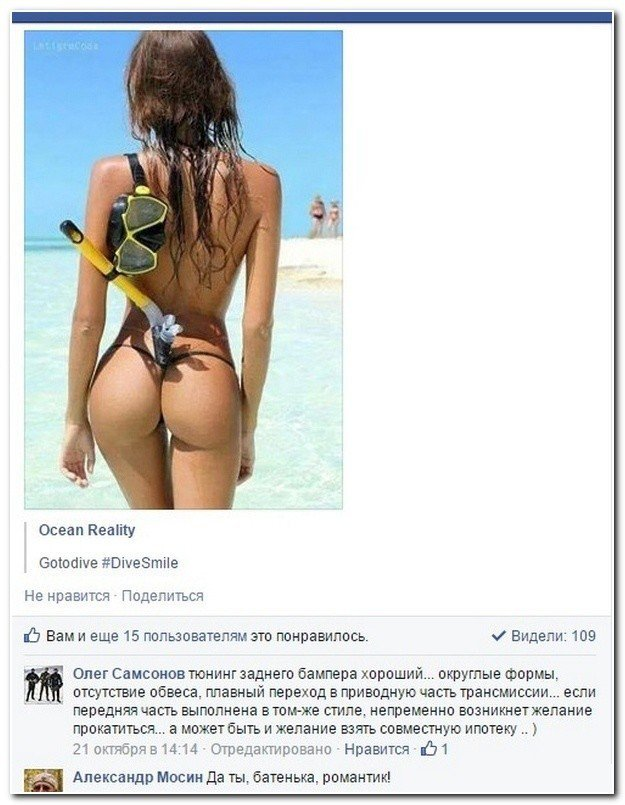 Смешные комментарии из социальных сетей. Прикольная подборка