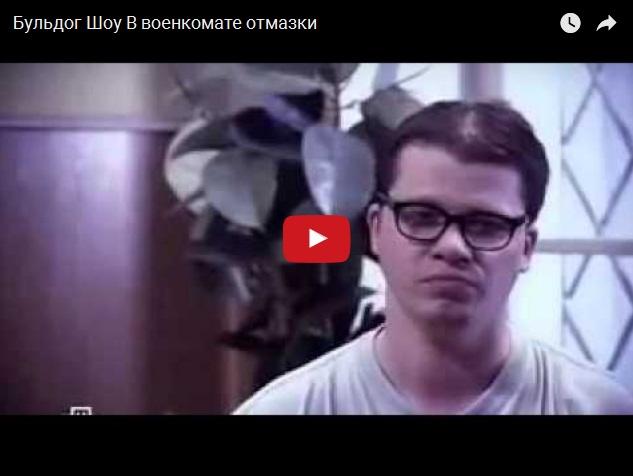 Гарик Харламов - Отмазки в военкомате