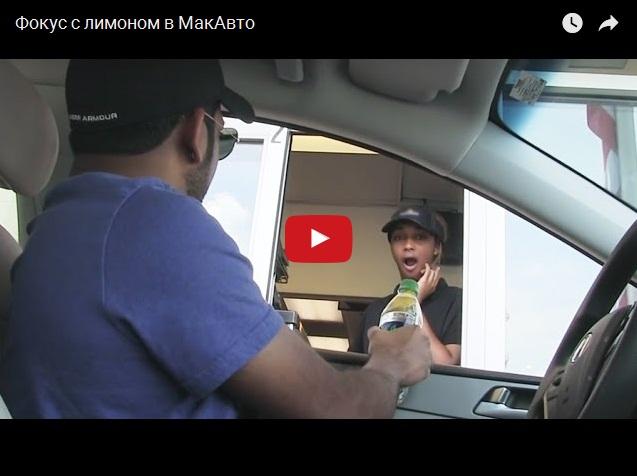 Прикольный фокус с лимоном в МакАвто